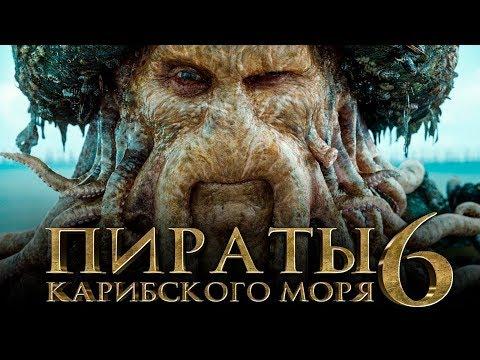Пираты Карибского моря 6: Сокровища потерянной бездны [Обзор] / [Трейлер на русском]