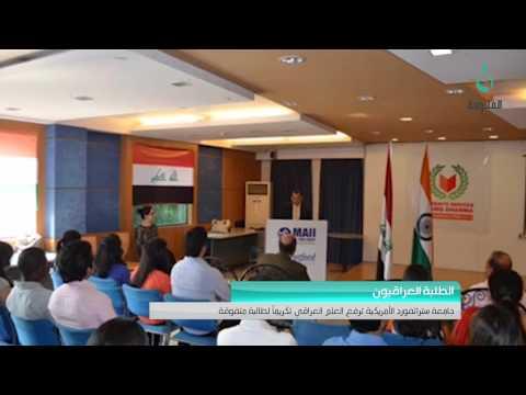 #قناة_الفلوجة | جامعة #سترافورد ترفع العلم #العراقي تكريما لطالبة عراقية متفوقة