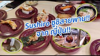 Sushiro ซูชิโร่ ซูชิสายพานระดับโลก!! ส่งตรงจากญี่ปุ่น!! ไปกินกัน