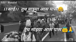 Mag rahila kasara ghat r mazya Sai cha bhari that g / Sai baba whats aap Marathi status song
