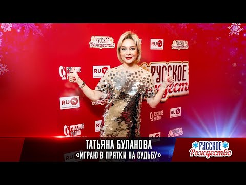 Татьяна Буланова - Играю в прятки на судьбу (Телепрограмма 25 января 2020)