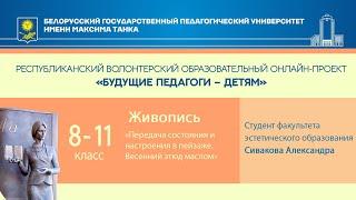 """""""Передача состояния и настроения в пейзаже. Весенний этюд маслом"""". Живопись. 8-11 класс"""