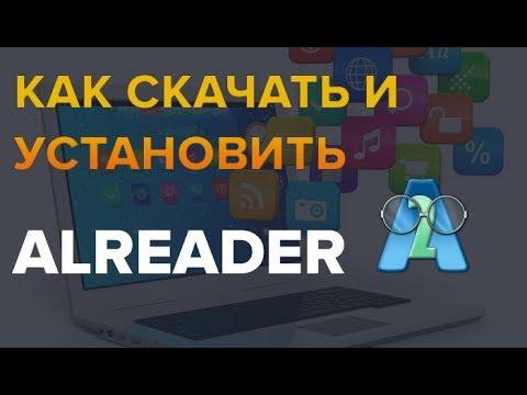 Как скачать и установить программу ALReader без вирусов