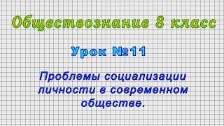 Обществознание 8 класс (Урок№11 - Проблемы социализации личности в современном обществе.)