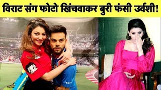 #Viral: Urvashi Rautela gets trolled for posing with Virat Kohli's statue | Sports Tak