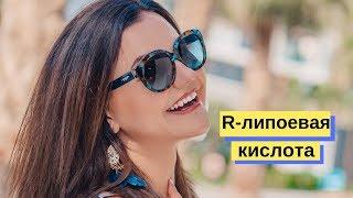R ЛИПОЕВАЯ КИСЛОТА 💊ТИОКТОВАЯ кислота // пищевые добавки // БАД