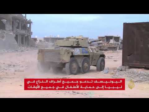 اليونيسيف: نصف مليون طفل بالعاصمة الليبية في خطر مباشر  - نشر قبل 10 ساعة