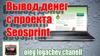 Как вывести деньги с Seosprint на Webmoney(В этом видео показана инструкция, как правильно выводить деньги с проекта. Регистрация на Seosprint (сеоспринт):..., 2014-09-11T13:10:01.000Z)