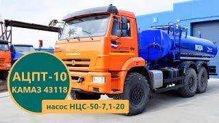 АЦПТ-10 Камаз 43118-3011-50 (017)
