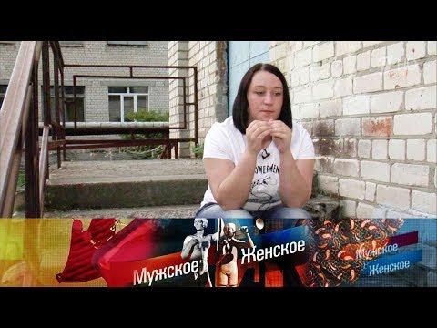 Мужское / Женское