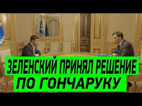 Уволить Нельзя Оставить - Встреча Зеленского и Гончарука