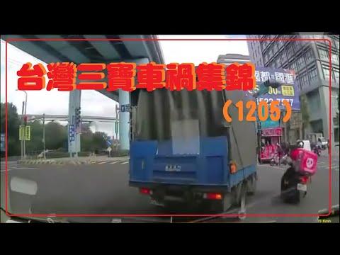 台灣三寶車禍集錦(1)