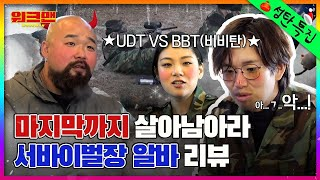 BIBI & Jang Sung Kyu Finally Team Up For A Survival Paintball Game Christmas Special | Workman ep.82