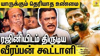 தூங்கிக்கொண்டிருந்த ரஜினியிடம் வீரப்பனின் கூட்டாளி..| Varadharajan Interview About Veerappan Rajini