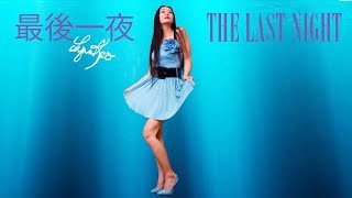 Lynn Kao: The Last Night, 蔡琴(Tsai Chin) - 最后一夜(Last Night)