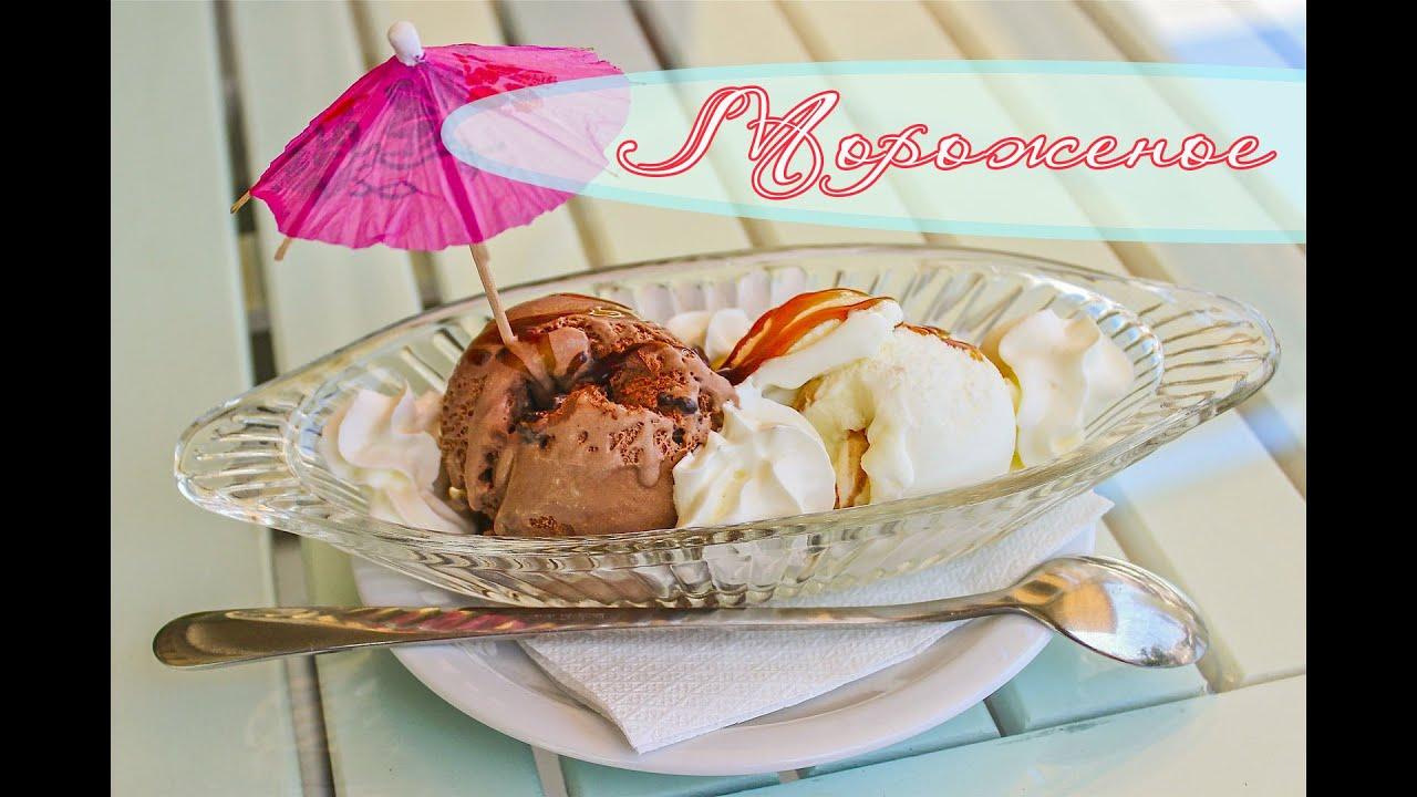 Простые рецепты, как сделать вкусное мороженое в домашних условиях