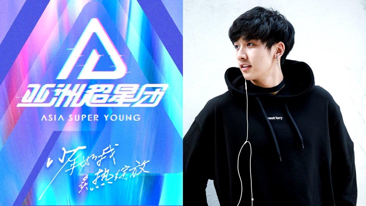 Kongthap Peak กองทัพ พีค ตามล่าความฝันอีกครั้ง ร่วมแข่งขันใน Asia Super Young ที่ประเทศจีน
