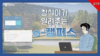 e-캠퍼스 교수자 교육 영상
