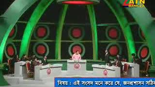 mizanur rahman debate atn bangla public administration 07
