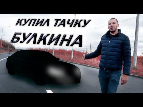 Купил машину БУЛКИНА! / Molchanov_u
