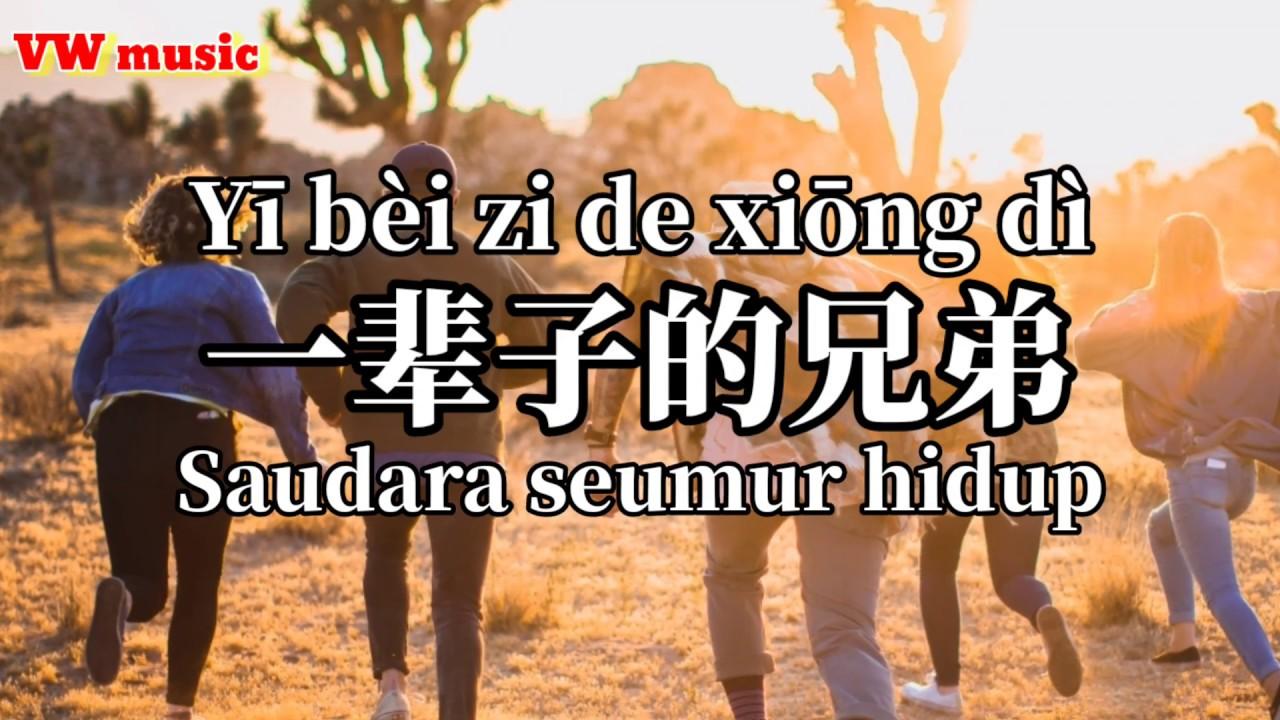 一辈子的兄弟 Yi bei zi de xiong di - 许三 Xu san (Lirik dan terjemahan)