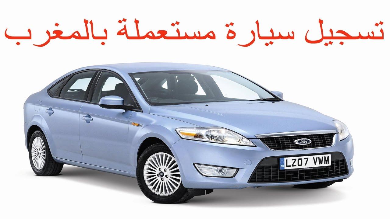 وثائق تسجيل سيارة مستعملة بالمغرب Youtube