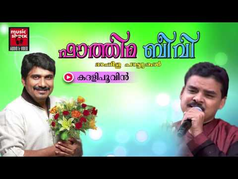 കദളി  പൂവിൻ.....Malayalam Mappila Songs | Kadhali Poovin | New Mappila Album Songs 2015