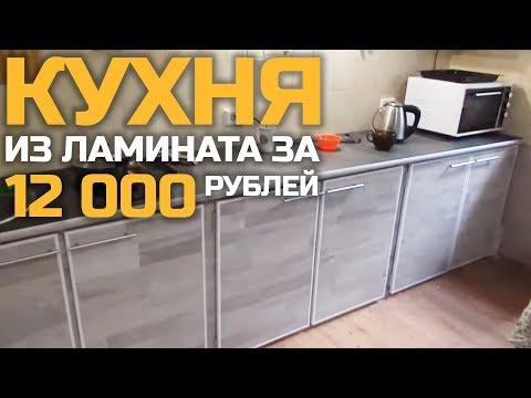 Кухня из ламината за 12000 РУБЛЕЙ!!! | Как сделать мебель своими руками