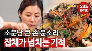 이승기, 문소리의 '융숭한 대접'에 감사♥   집사부일체(Master in the House)   SBS Enter.