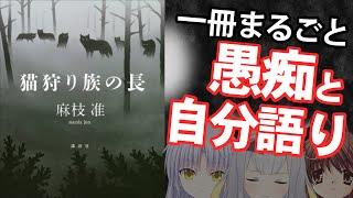 『CLANNAD』『神様になった日』の麻枝准先生の初小説を読みました【猫狩り族の長】
