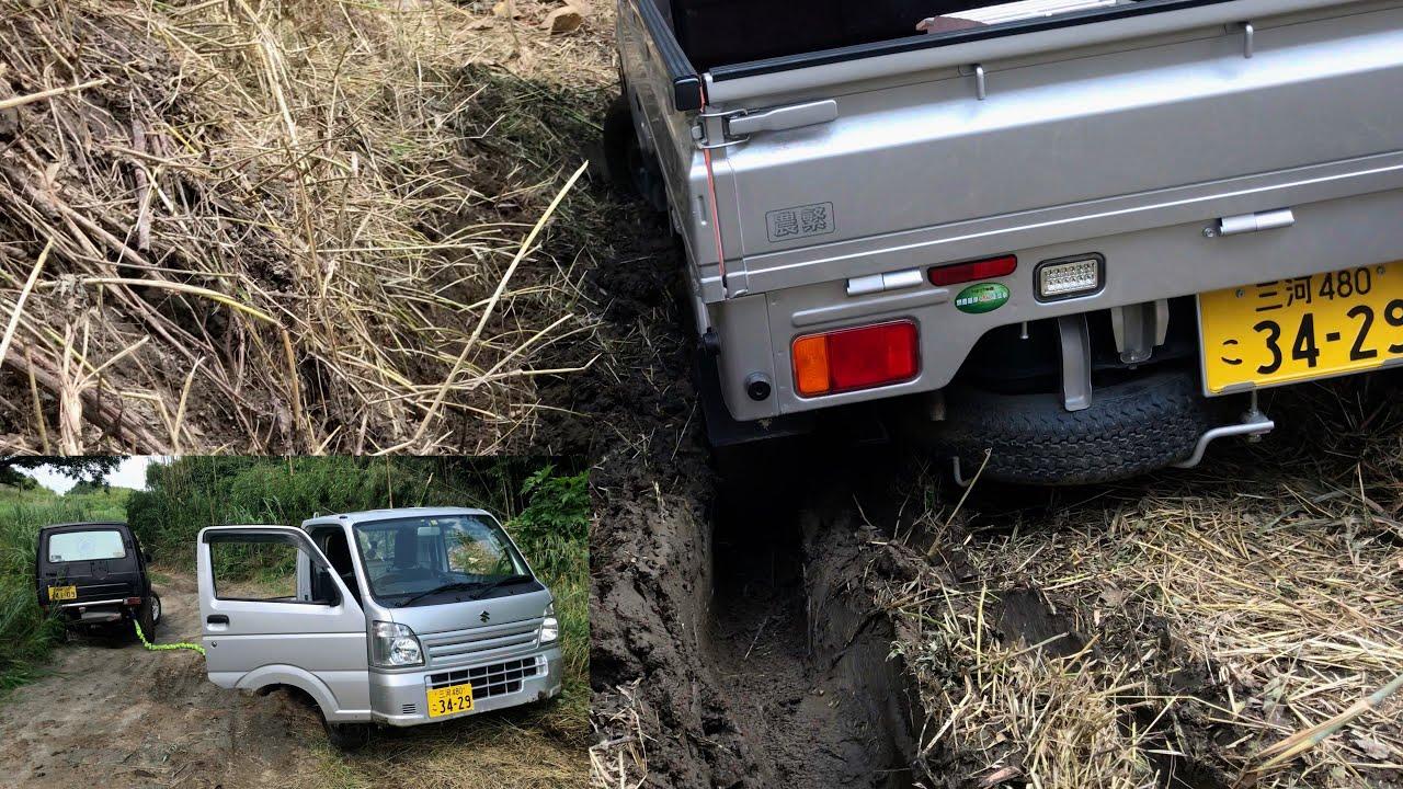 ジムニーに介護されながらオフロードをする軽トラ Suzuki Carry Mini Truck 4x4 Off Road