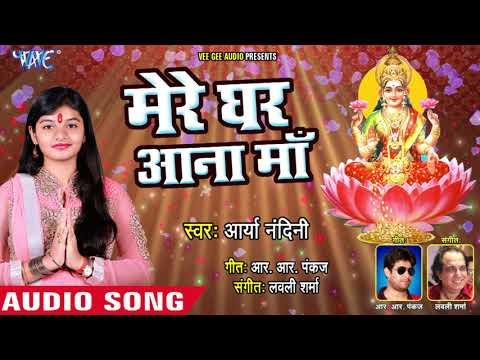 Aarya Nandni ने गाया सुपरहिट लक्ष्मी भजन (2018 ) - Mere Ghar Aana Maa - Hindi Lakshmi Bhajan