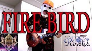 FIRE BIRD / Roselia ギターで弾いてみた!フルで!バンドリ!