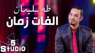 طه سليمان - الفات زمان - استديو 5 - 2017