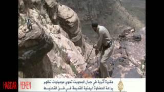 المومياء اليمنية