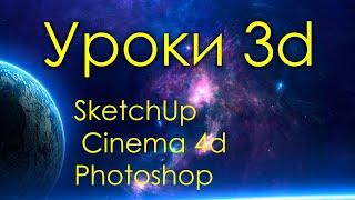 Уроки 3Д - КАК НАЧАТЬ - Дизайн интерьеров, архитектурное 3d рисование, фото и видео обработка