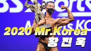 """미스터코리아 황진욱 """"30년 꿈 이뤘다"""" ㅣ2020 M…"""