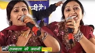 Rajbala Ki Jawani || राजबाला की जवानी  || Rajbala Bahadurgad || Haryanvi Hot Ragni Juke Box