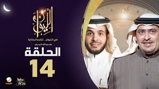 الشاعر ناصر الفراعنه ضيف برنامج الليوان مع عبدالله المديفر  ( حكايا في الشعر )