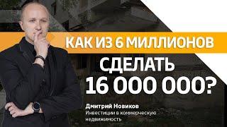 Из 6 000 000 млн в 16 000 000