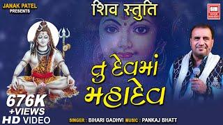 Tu Dev Ma Mahadev I Shiv Stuti I Latest New Gujarati Devotional Song I Bihari Gadhavi