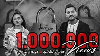 حمدان البلوشي وشهد البستكي - مرتبط (حصرياً) | 2020 | Hmdan Elbloshi And Shahad Albastaki  -  Mortabt