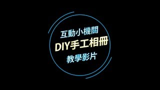 互動小機關DIY手工相冊  教學影片|愛禮物