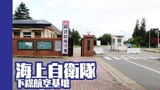 [20171007]海上自衛隊下総航空基地開設記念x01「SHIMOFUSA RUN WAY~24min~」