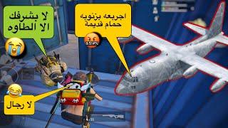 اذا مانك رجال لا تتحدى وتشتم على الطياره 🤬 شاهد كيف مات 😂 قال المصري هكر 😂 ببجي موبايل