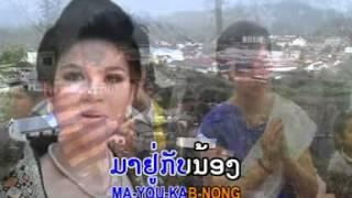 ເພງ ສາວອຸດົມໄຊຍັງຄອຍ สาวอุดมไช ยังคอย(oudomxay lao