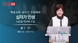 백송교회 실시간 온라인 주일예배 2.21