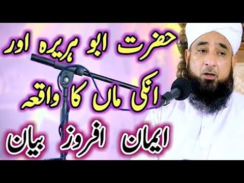 Hazrat Abu Huraira Ka Waqia | Maulana Saqib Raza Mustafai 19 February 2019 | Naat Sharif
