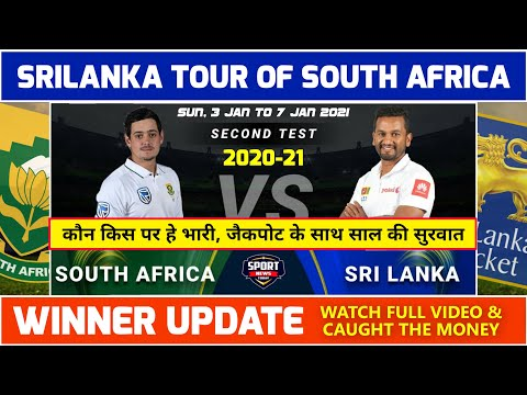 2nd Test  Sri Lanka tour of South Africa Prediction | Johannesburg