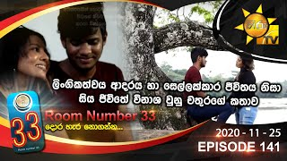 Room Number 33 | Episode 141 | 2020-11-25 Thumbnail